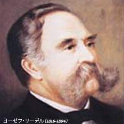 ヨーゼフ・リーデル